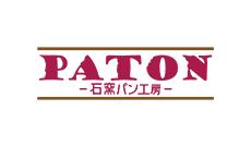 石窯パン工房パトン (パン製造販売)